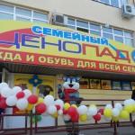 Открытие магазина «Ценопад»