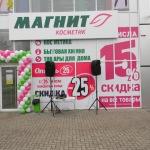 Открытие Магнит Косметик_Таганрог_декабрь 14г