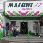 Открытие Магнит Косметик_Новошахтинск_июнь 14г