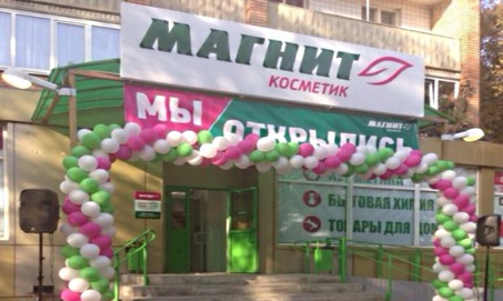2014 год, Открытие магазина