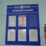 Размещение ПОСМ_Почта России_Октябрь.