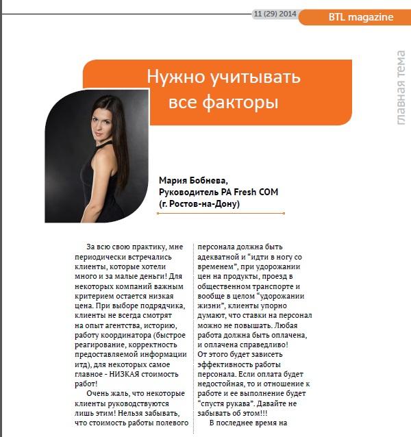 Статья декабрь 14_Бобнева (1)