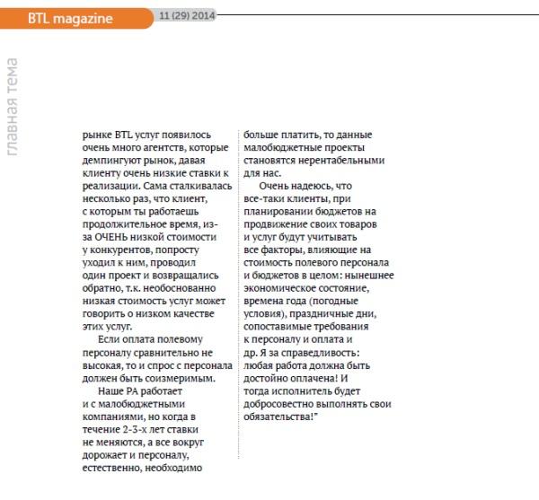 Статья декабрь 14_Бобнева (2)