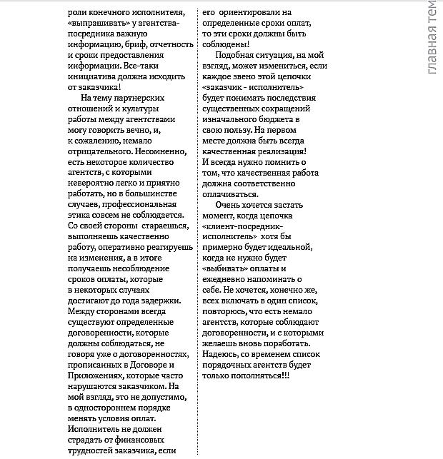 Статья_февраль 15г (2)